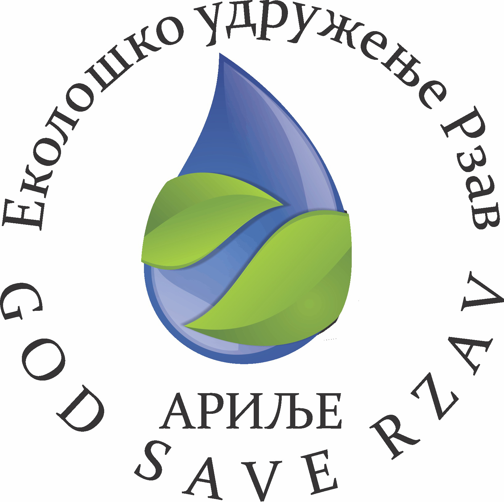 Logo God Save Rzav 02